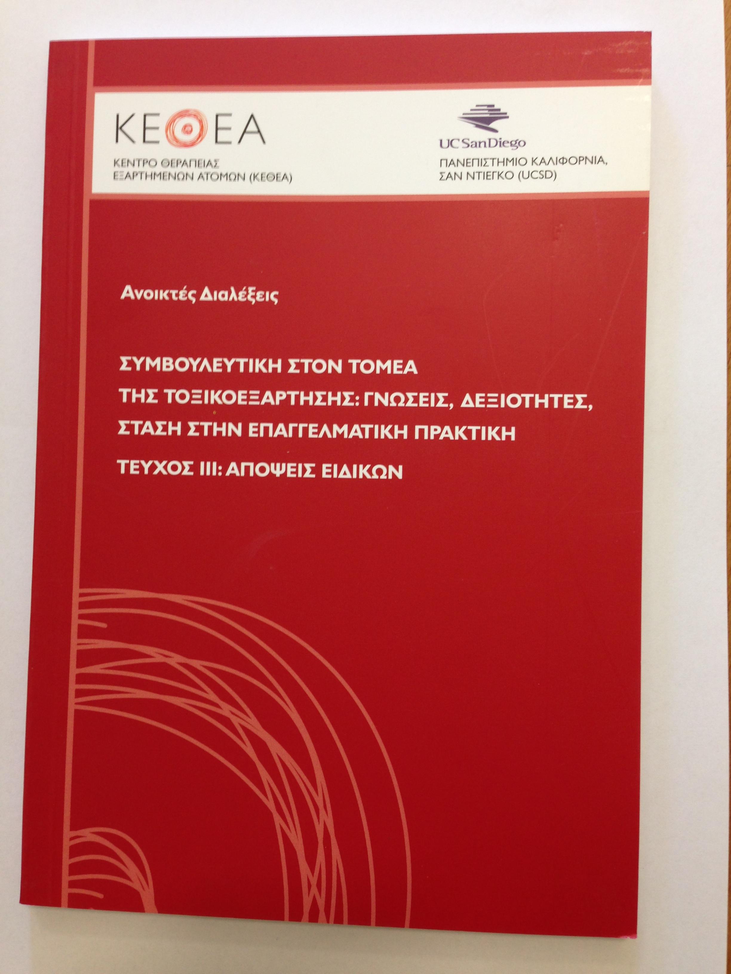 KETHEA_Editions004